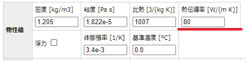 CATCFDzero熱伝導解析の物性値