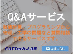 科学技術計算FAQサービス