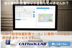 計算サイト作成サービス